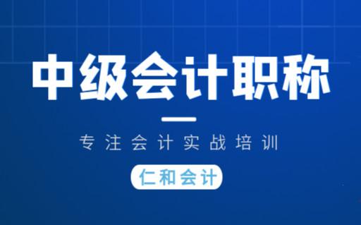 北京中级会计职称培训