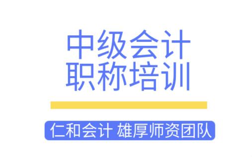 南昌青山湖中级会计师精讲班