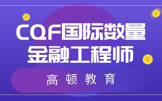 哈尔滨高顿CQF课程