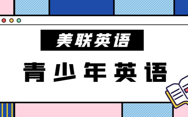 苏州吴江青少儿英语机构哪家好?
