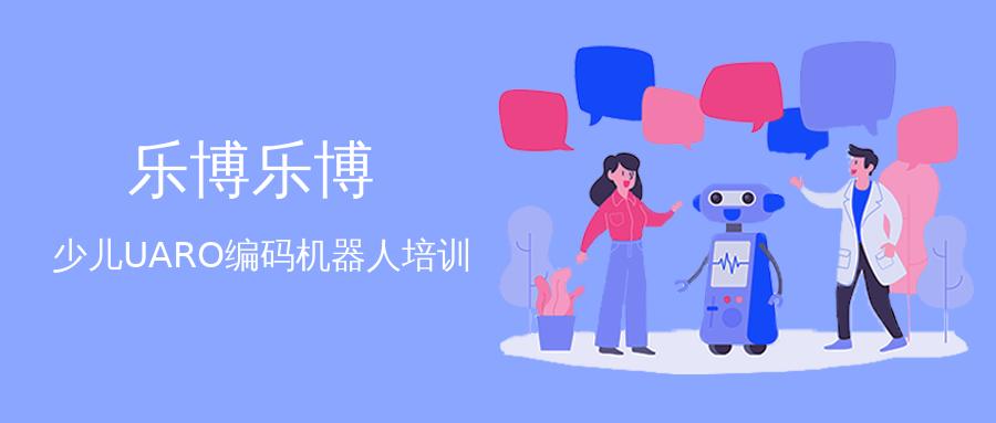 郑州金水区经七路UARO机器人儿童编程班