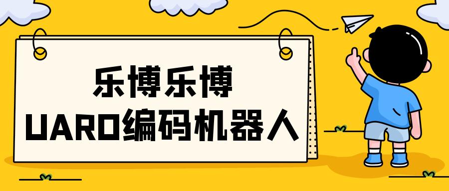 郑州管城回族区UARO机器人少儿编程