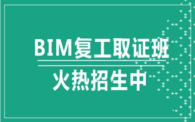 抚顺BIM培训哪家机构靠谱?