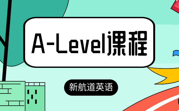 武汉洪山华科新航道A-LEVEL培训