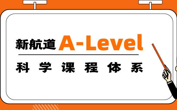 石家庄长安腾飞学院新航道A-LEVEL课程