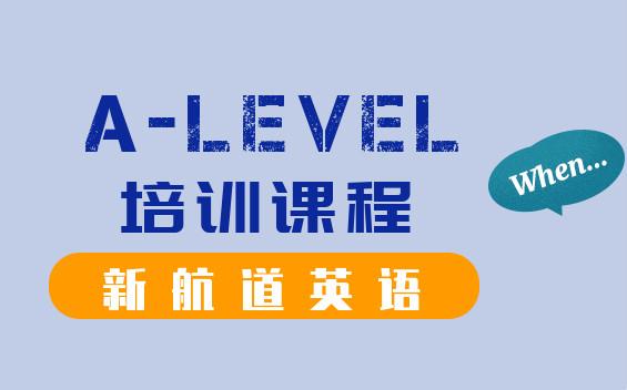 无锡新航道A-LEVEL强化班