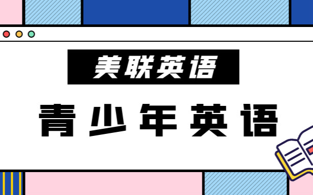 东莞厚街青少儿英语培训学费