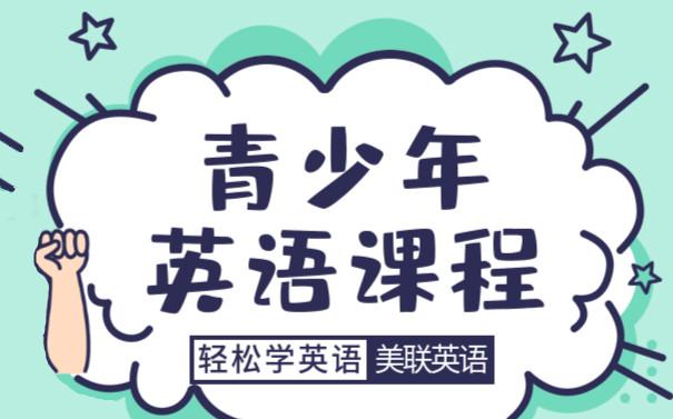 深圳花园青少儿英语机构怎么挑选?