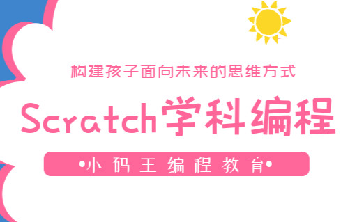 北京朝阳小码王Scratch学科少儿编程怎么样