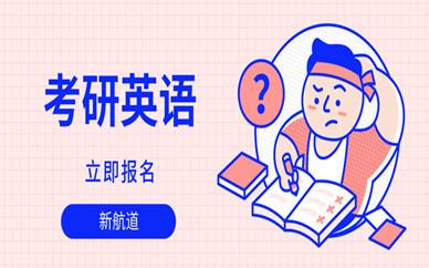 西安雁塔考研英语一对一辅导