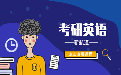 北京海淀有没有交的考研英语培训机构