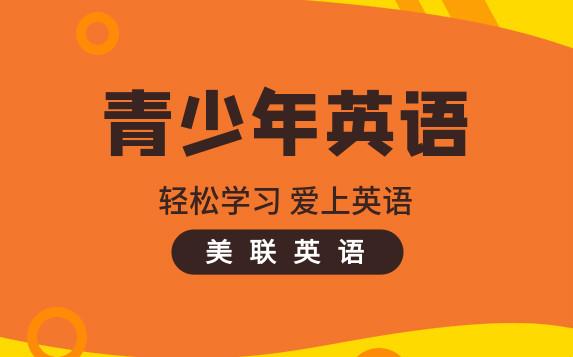 深圳龙华哪里有少儿英语培训机构