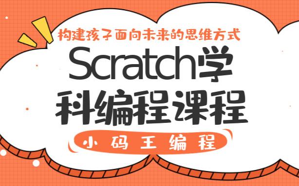 北京朝阳学Scratch少儿编程一年多少钱?
