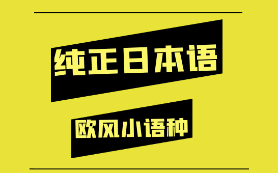广州天河欧风日语学习班