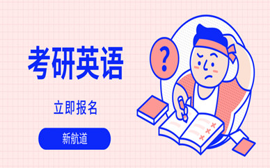 石家庄长安考研英语报哪个培训机构好