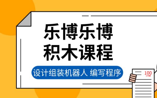 北京丰台蒲方路乐博少儿编程积木搭建班
