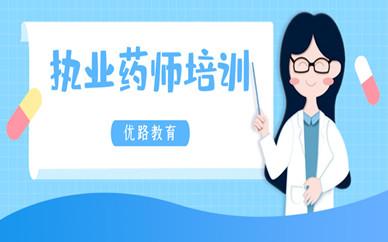 石家庄优路执业药师培训