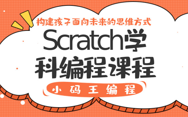 杭州下城乐高Scratch学科少儿编程怎么收费