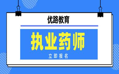 杭州优路执业药师培训费用