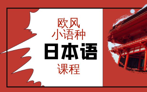 上海黄浦国贸欧风日语课程