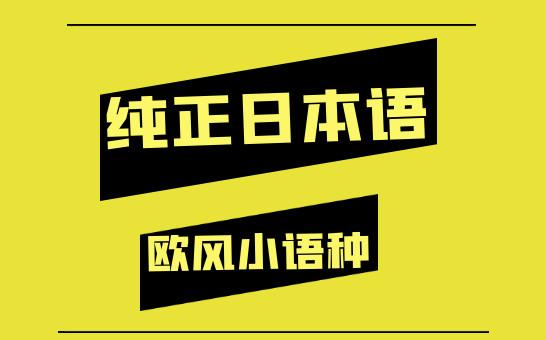 上海徐汇欧风日语学习班