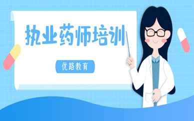 合肥南站执业药师继续教育学习需要多少钱