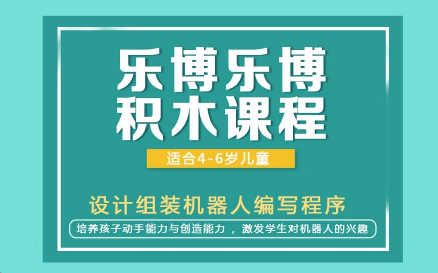 重庆渝北乐博少儿积木搭建课程