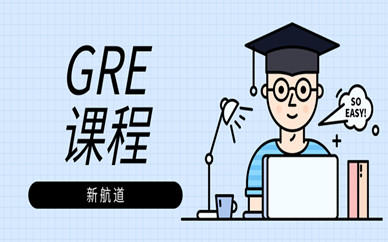 成都武侯新航道GRE培训课程