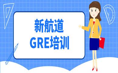 合肥滨湖新航道GRE培训班