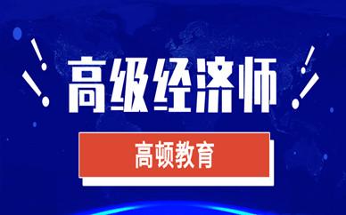 成都锦江高顿高级经济师课程