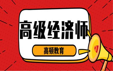 武汉江夏高顿高级经济师培训