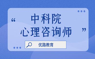 石家庄中科院心理咨询师课程