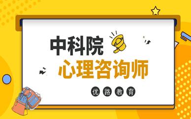 安庆优路心理咨询师培训