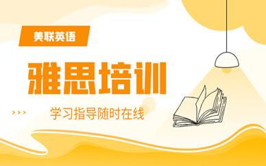 广州天河雅思培训班怎么选?
