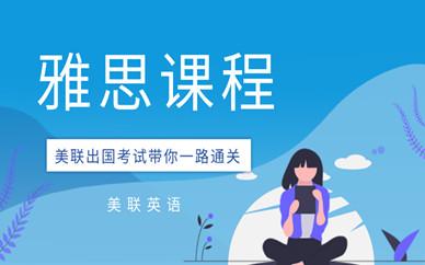 深圳宏发雅思培训机构电话是什么
