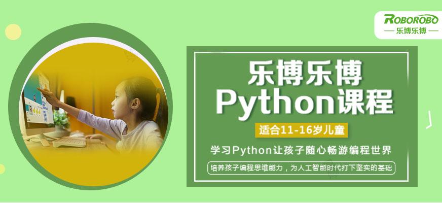 西安未央乐博Python少儿编程培训怎样?