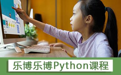 郑州金水南阳路乐博Python少儿编程培训