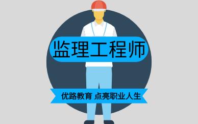 2021年青海注册监理工程师报名条件