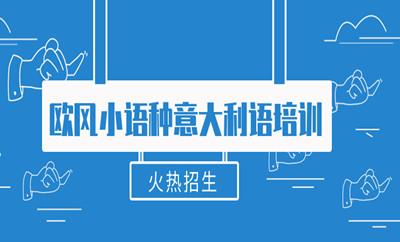 北京朝阳区意大利语培训