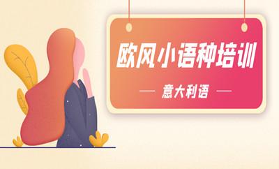 广州天河区意大利语培训班