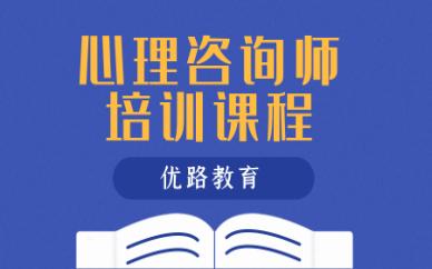 2021年第一次广西心理咨询基础培训考试报名条件