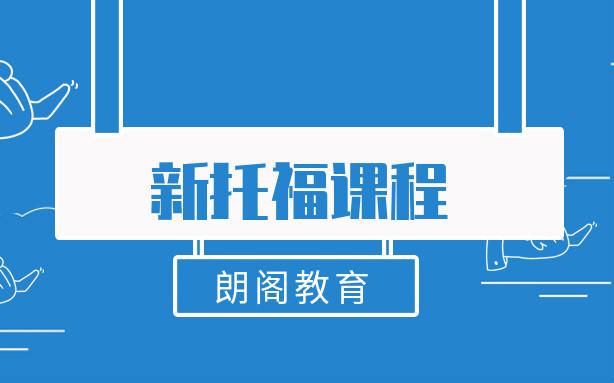 广州天河新托福考试培训机构