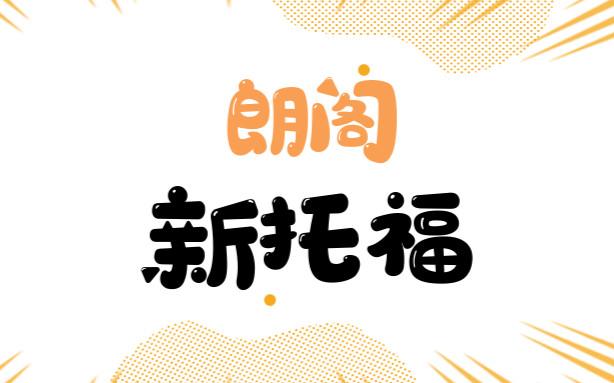广州天河新托福考试培训费