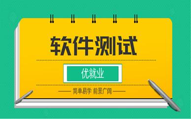 上海优就业软件测试培训