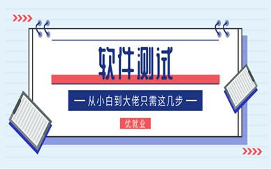 银川软件测试培训班