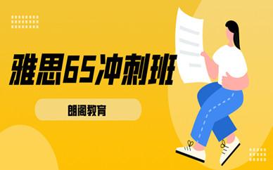 广州天河朗阁雅思培训班