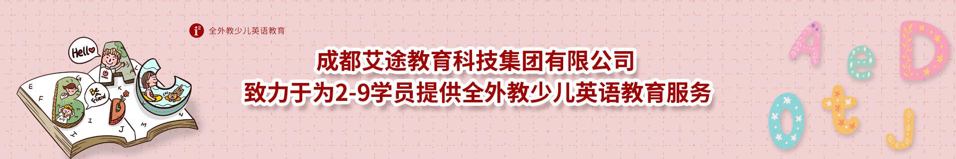成都高新区国际中庭i2国际私塾
