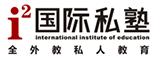西安雁塔区曲江北池路i2国际私塾logo