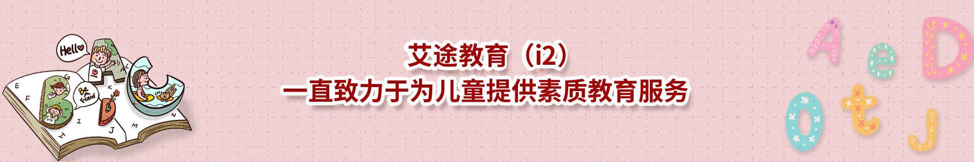 德阳广汉扬州路i2国际私塾