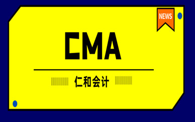 无锡滨湖海岸城仁和CMA培训班
